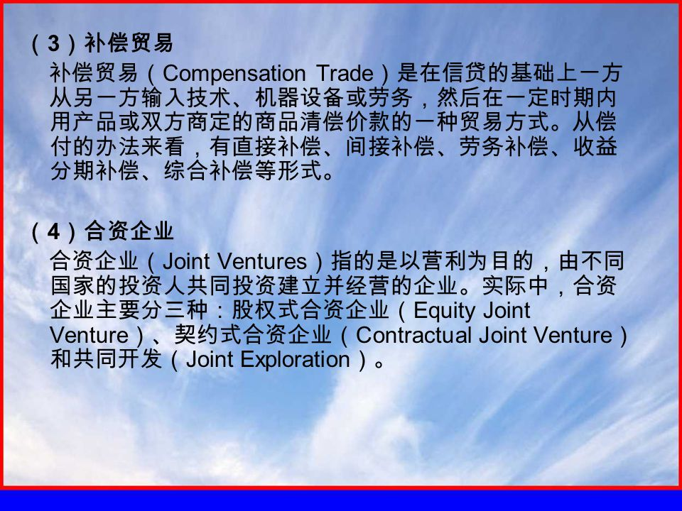 stock exchange 交易所 commodity exchange 商品交易所 foreign exchange 外汇 telephone exchange 电话总机 exchangeable adj.
