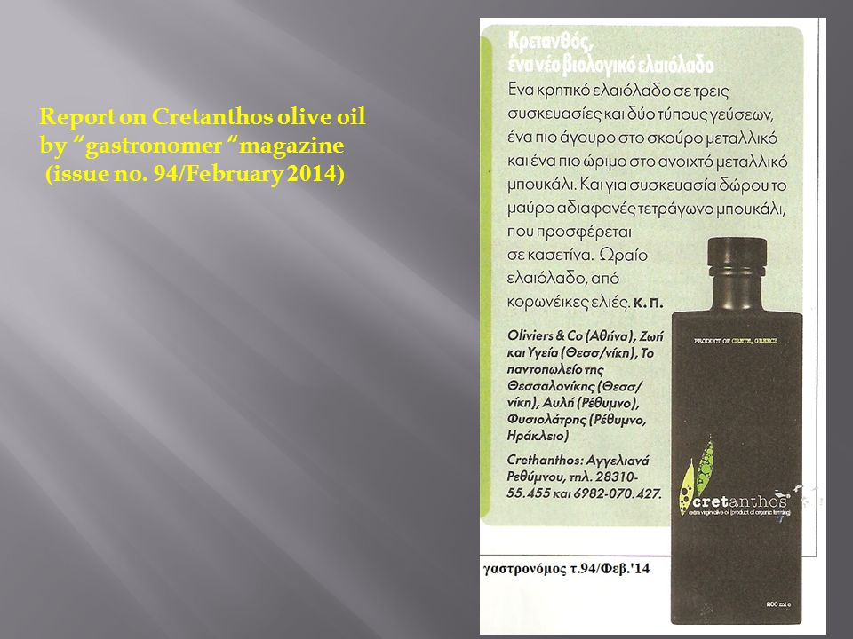 "Report on Cretanthos olive oil by ""gastronomer ""magazine (issue no. 94/February 2014)"