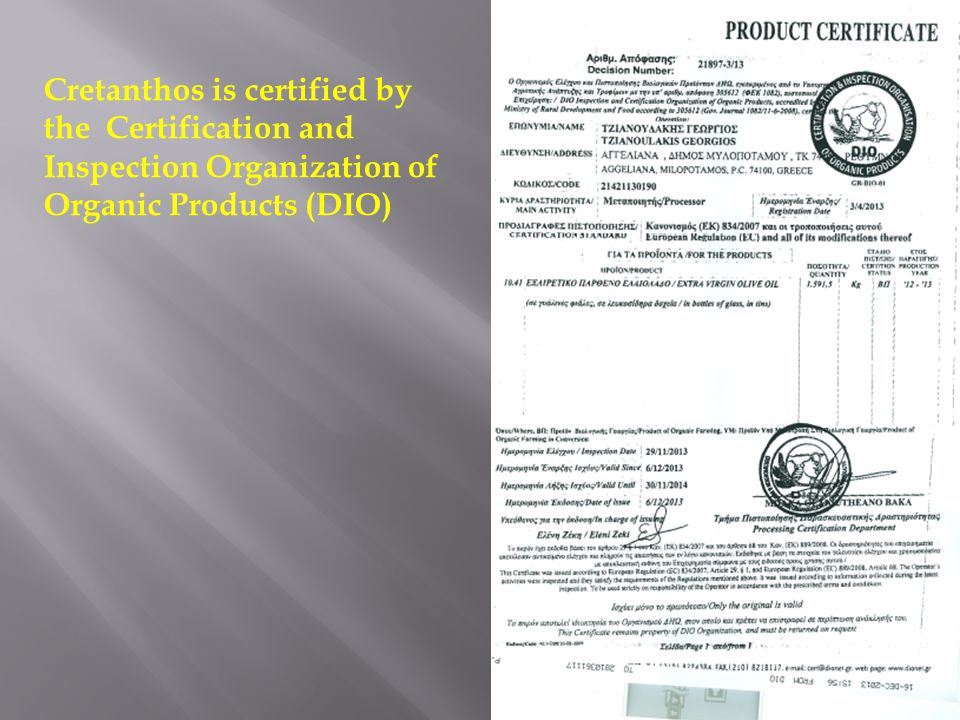 Cretanthos is certified by the Certification and Inspection Organization of Organic Products (DIO)