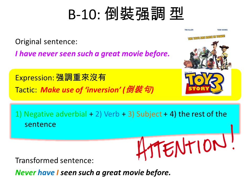 B-10: 倒裝强調 型 Original sentence: I have never seen such a great movie before.
