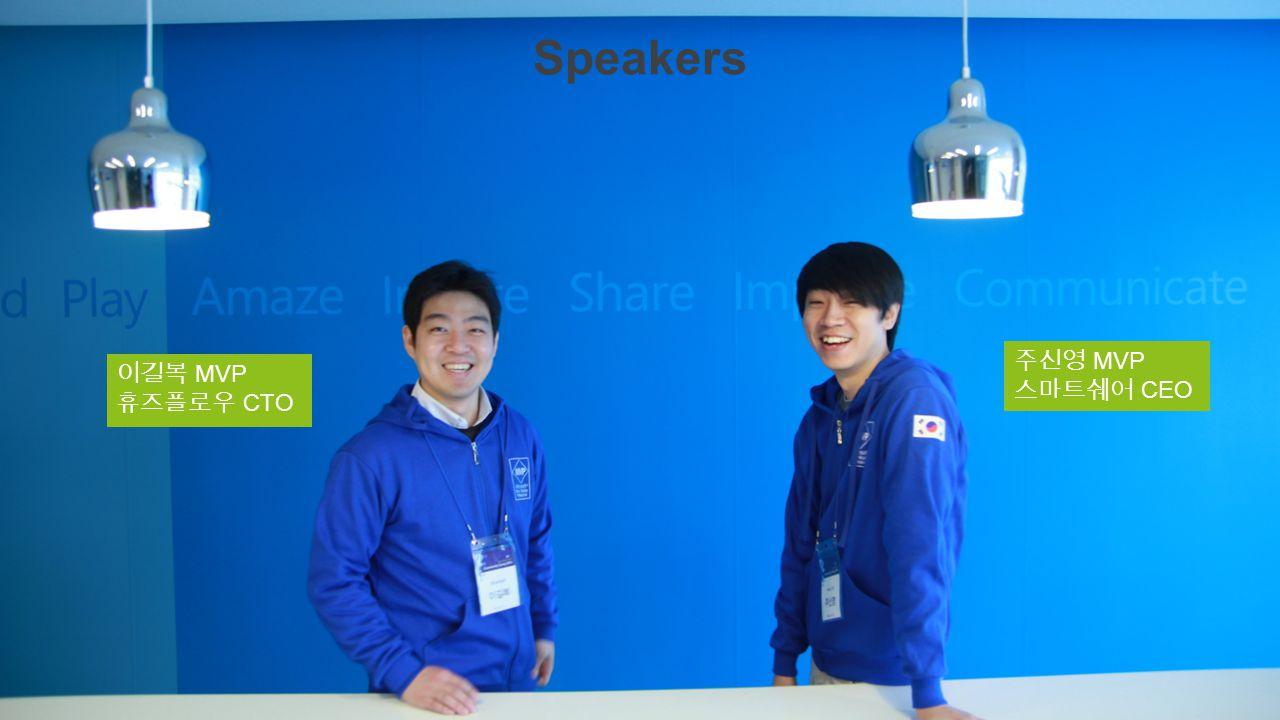 Speakers 이길복 MVP 휴즈플로우 CTO 주신영 MVP 스마트쉐어 CEO