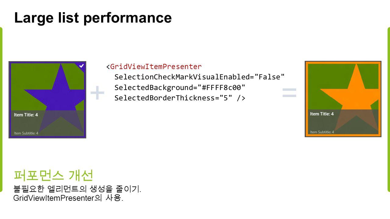Large list performance += 퍼포먼스 개선 불필요한 엘리먼트의 생성을 줄이기. GridViewItemPresenter 의 사용.