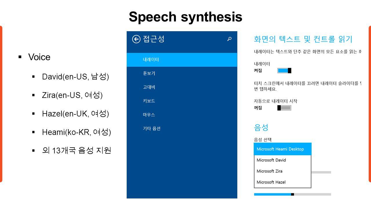 Speech synthesis  Voice  David(en-US, 남성 )  Zira(en-US, 여성 )  Hazel(en-UK, 여성 )  Heami(ko-KR, 여성 )  외 13 개국 음성 지원