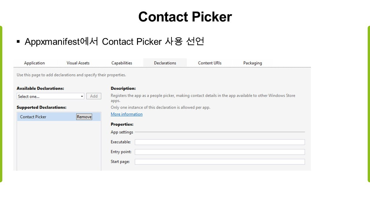 Contact Picker  Appxmanifest 에서 Contact Picker 사용 선언