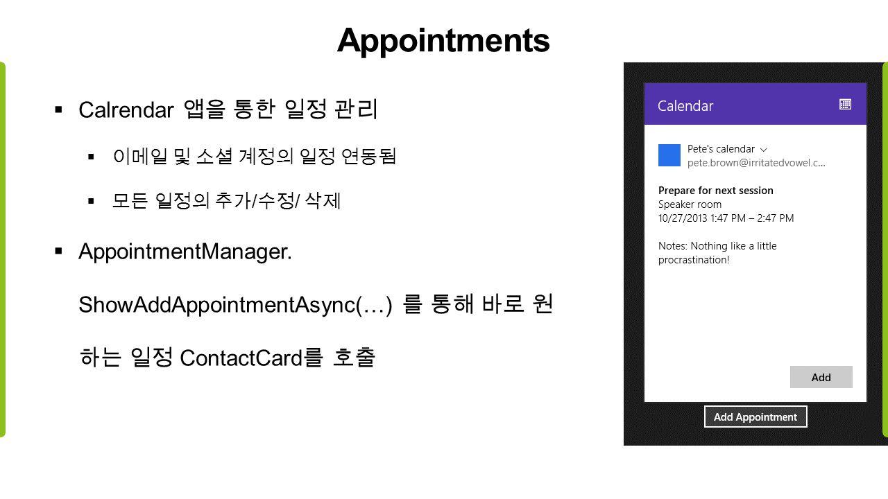 Appointments  Calrendar 앱을 통한 일정 관리  이메일 및 소셜 계정의 일정 연동됨  모든 일정의 추가 / 수정 / 삭제  AppointmentManager. ShowAddAppointmentAsync(…) 를 통해 바로 원 하는 일정 Cont