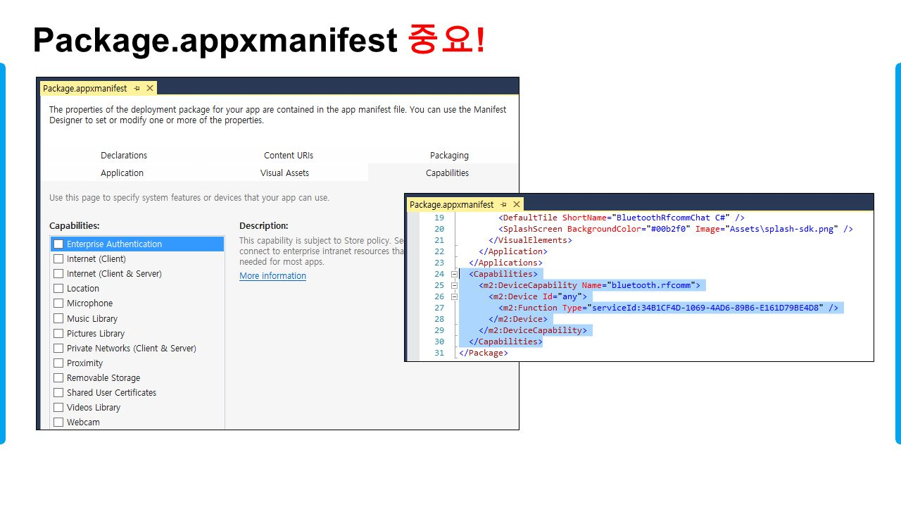 Package.appxmanifest 중요 !