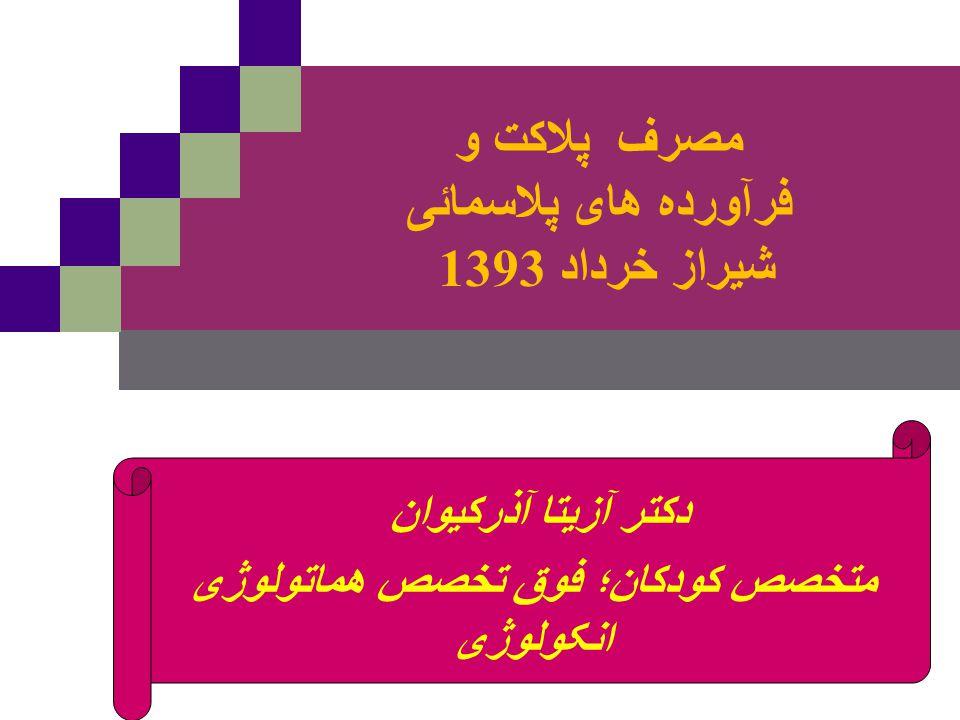 LOGO مصرف پلاکت و فرآورده های پلاسمائی شیراز خرداد 1393 دکتر آزیتا آذرکیوان متخصص کودکان؛ فوق تخصص هماتولوژی انکولوژی