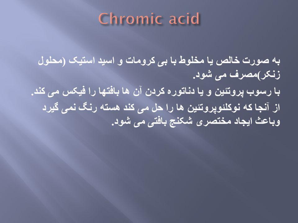 به صورت خالص یا مخلوط با بی کرومات و اسید استیک ( محلول زنکر ) مصرف می شود. با رسوب پروتئین و یا دناتوره کردن آن ها بافتها را فیکس می کند. از آنجا که