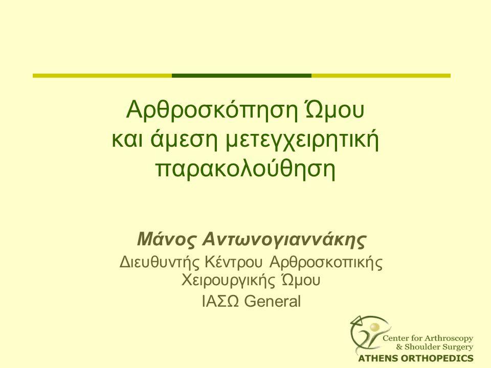 Αρθροσκόπηση Ώμου και άμεση μετεγχειρητική παρακολούθηση Μάνος Αντωνογιαννάκης Διευθυντής Κέντρου Αρθροσκοπικής Χειρουργικής Ώμου ΙΑΣΩ General