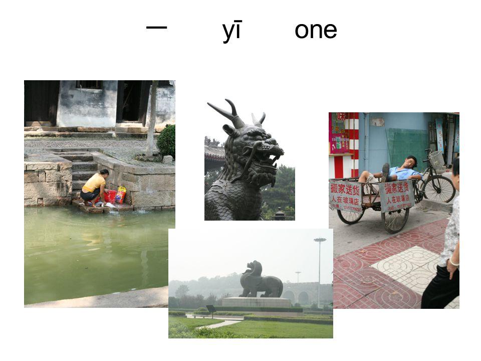 一 yī one
