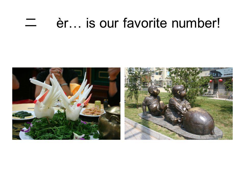 二 èr… is our favorite number!