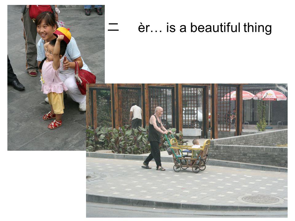 二 èr… is a beautiful thing