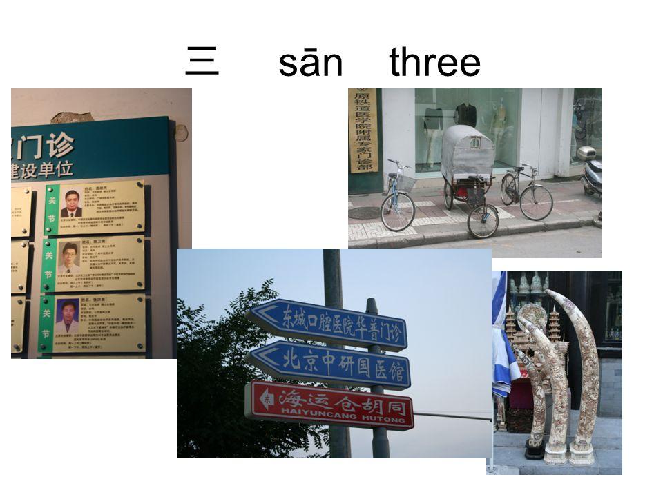 三 sān three