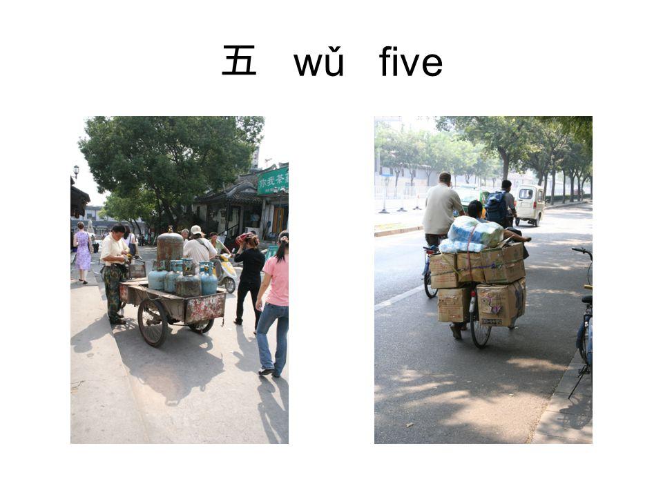 五 wǔ five