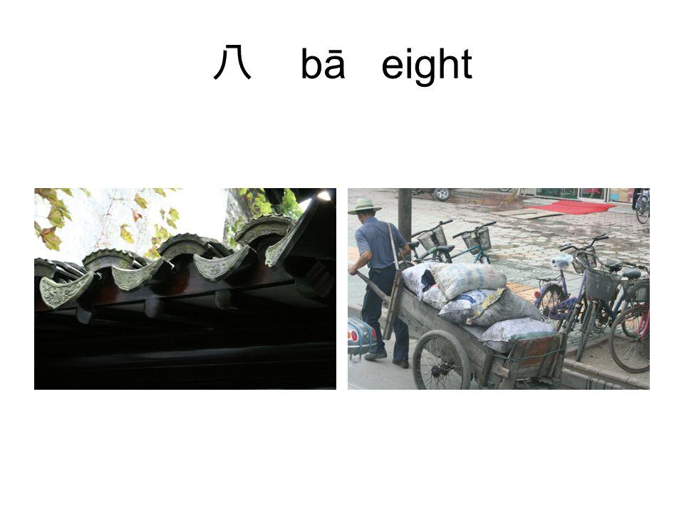 八 bā eight