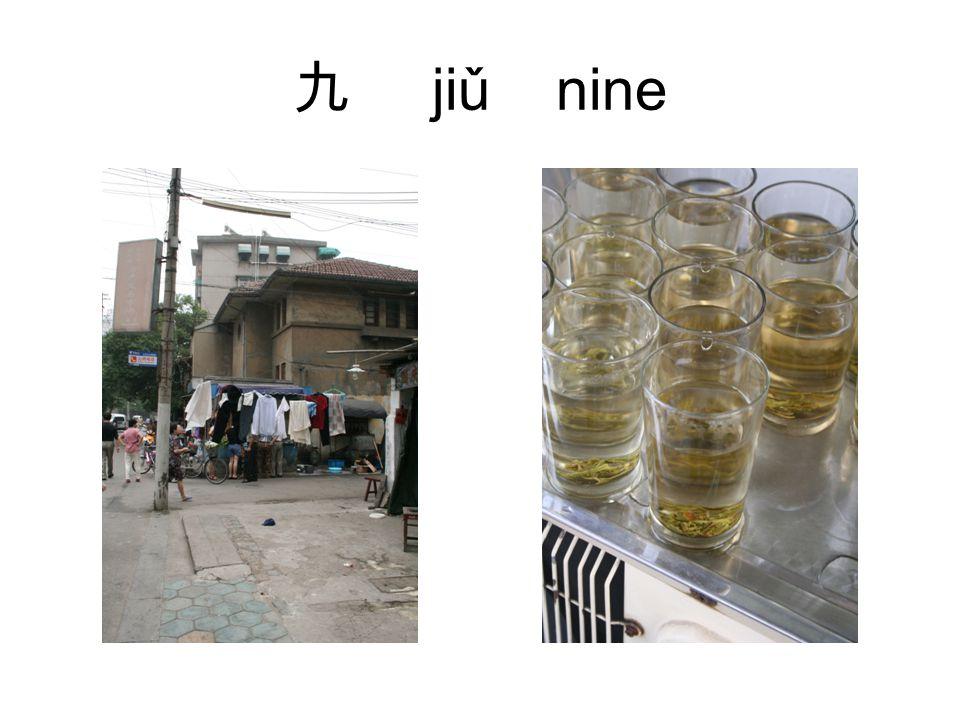 九 jiǔ nine