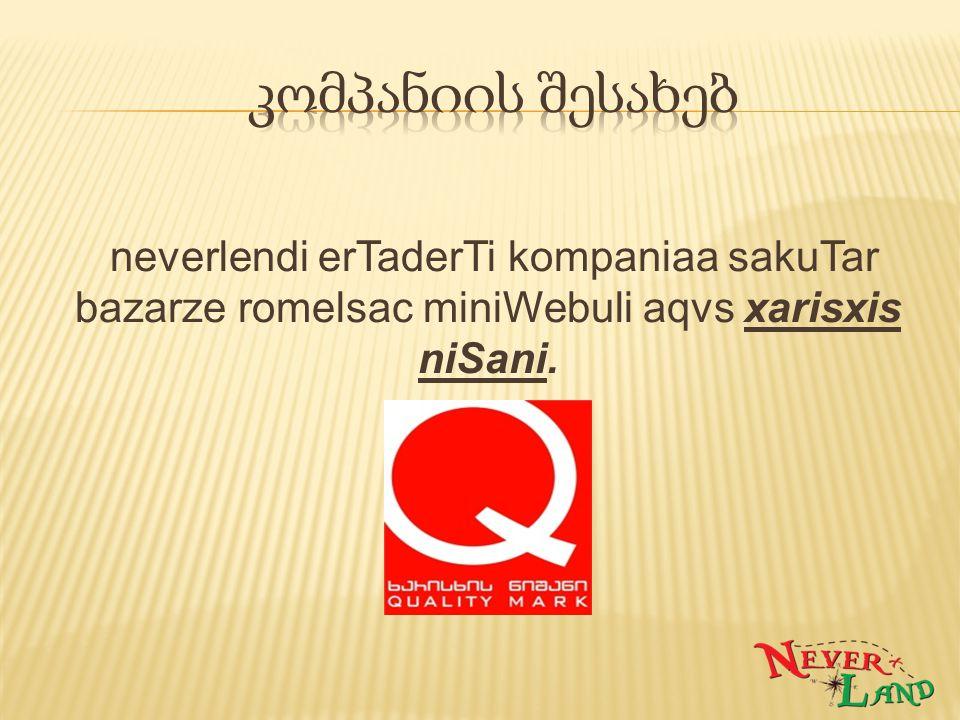 neverlendi erTaderTi kompaniaa sakuTar bazarze romelsac miniWebuli aqvs xarisxis niSani.