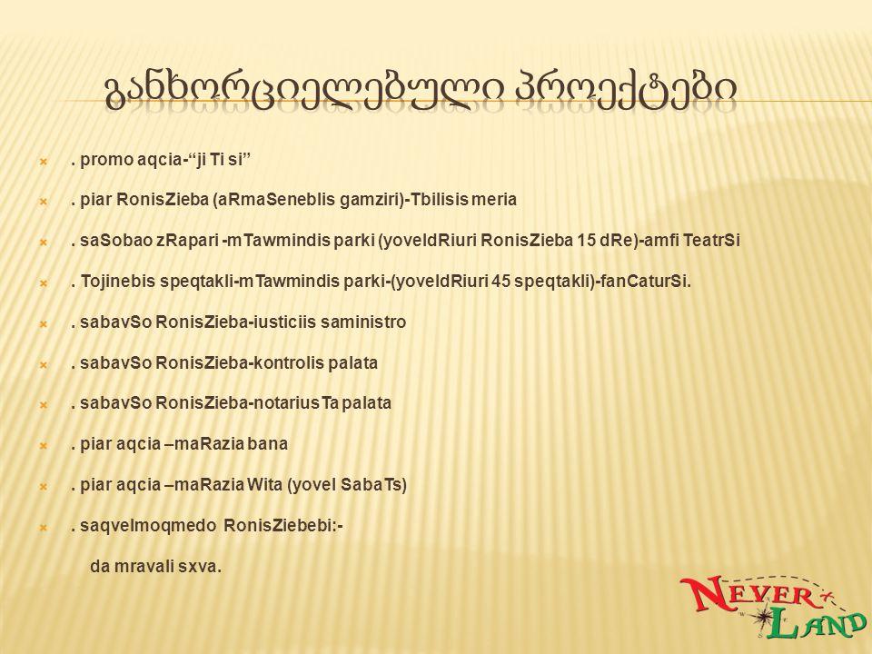 ". promo aqcia-""ji Ti si"" . piar RonisZieba (aRmaSeneblis gamziri)-Tbilisis meria . saSobao zRapari -mTawmindis parki (yoveldRiuri RonisZieba 15 dRe"