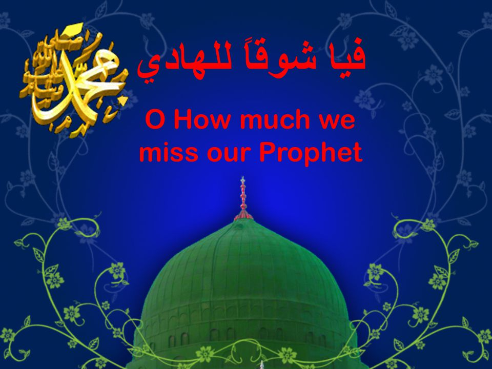 فيا شوقاً للهادي O How much we miss our Prophet