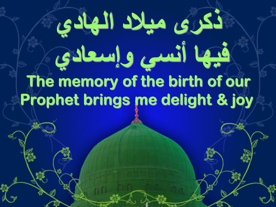 ذكرى ميلاد الهادي فيها أنسي وإسعادي The memory of the birth of our Prophet brings me delight & joy