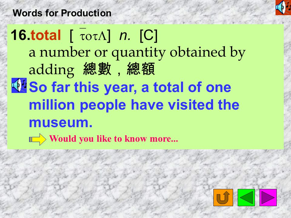 Words for Production 16.total [ `totL ] n.