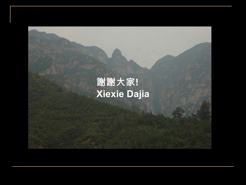 48 謝謝大家 ! Xiexie Dajia
