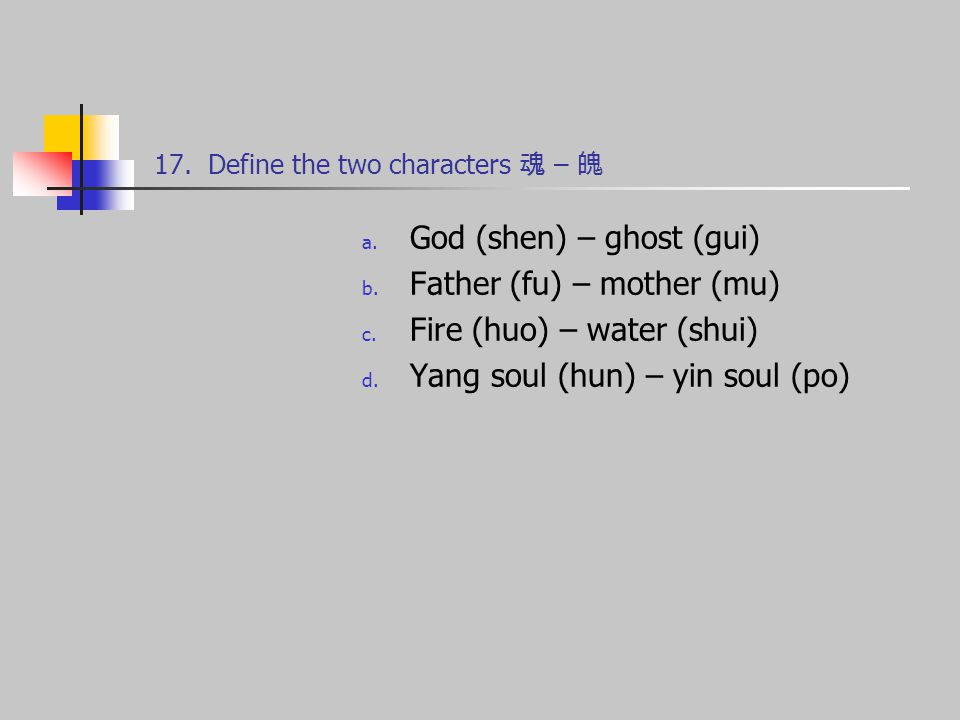 17. Define the two characters 魂 – 魄 a. God (shen) – ghost (gui) b.