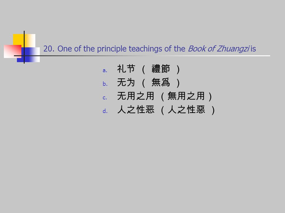 20.One of the principle teachings of the Book of Zhuangzi is a.