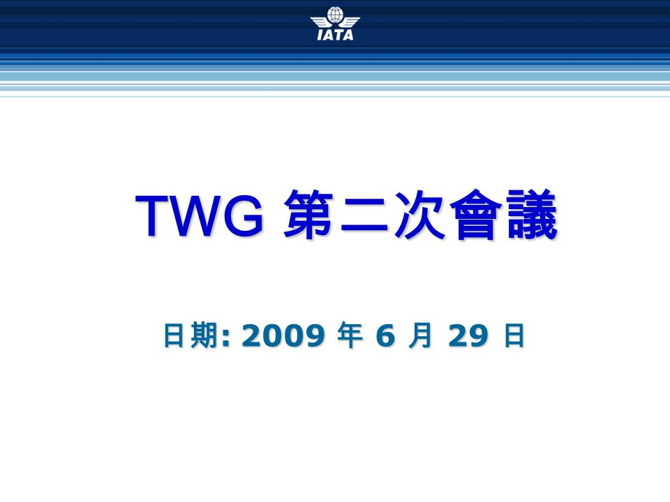 TWG 第二次會議 日期 : 2009 年 6 月 29 日