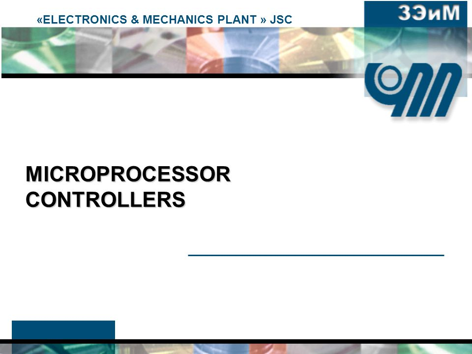 «ELECTRONICS & MECHANICS PLANT » JSC MICROPROCESSOR CONTROLLERS