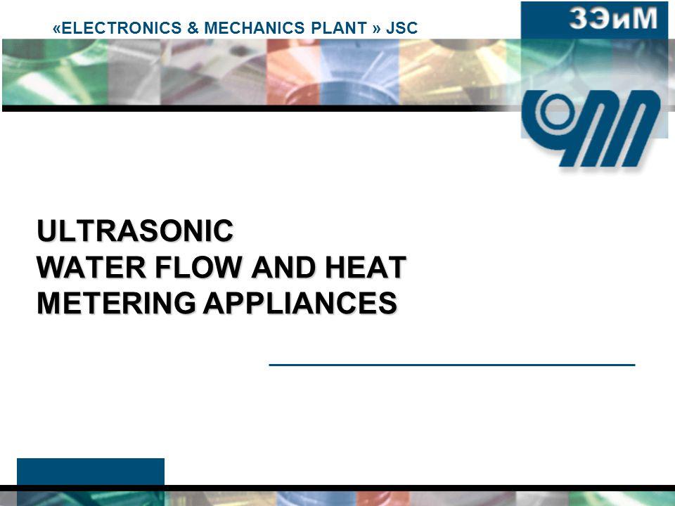 «ELECTRONICS & MECHANICS PLANT » JSC ULTRASONIC WATER FLOW AND HEAT METERING APPLIANCES