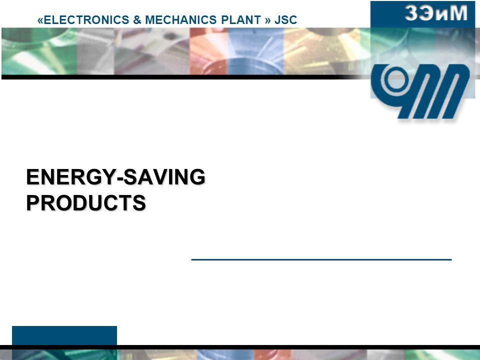 «ELECTRONICS & MECHANICS PLANT » JSC ENERGY-SAVING PRODUCTS