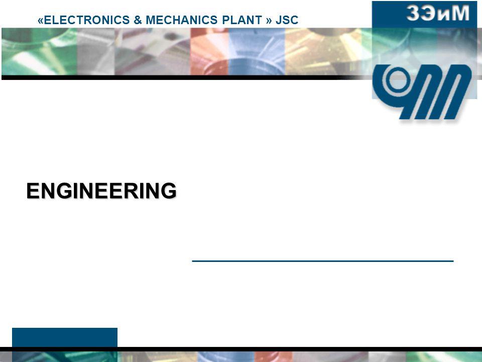 «ELECTRONICS & MECHANICS PLANT » JSC ENGINEERING