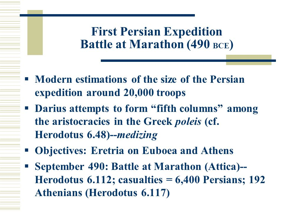 First Persian Expedition Battle at Marathon (490 BCE )  Modern estimations of the size of the Persian expedition around 20,000 troops  Darius attempts to form fifth columns among the aristocracies in the Greek poleis (cf.