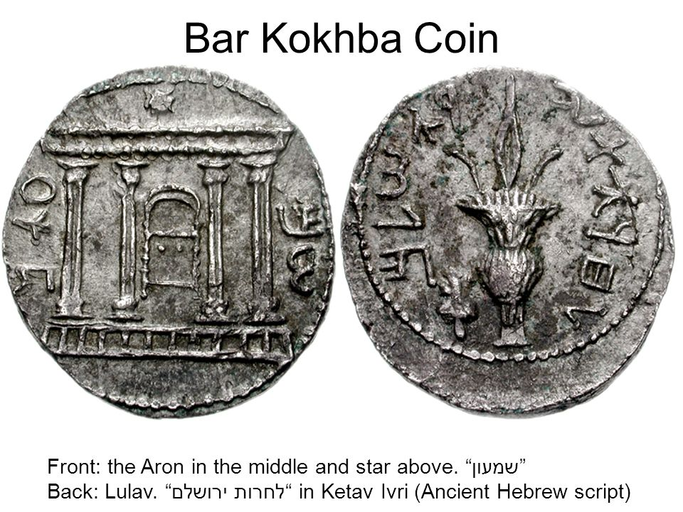 "Bar Kokhba Coin Front: the Aron in the middle and star above. ""שמעון"" Back: Lulav. ""לחרות ירושלם"" in Ketav Ivri (Ancient Hebrew script)"