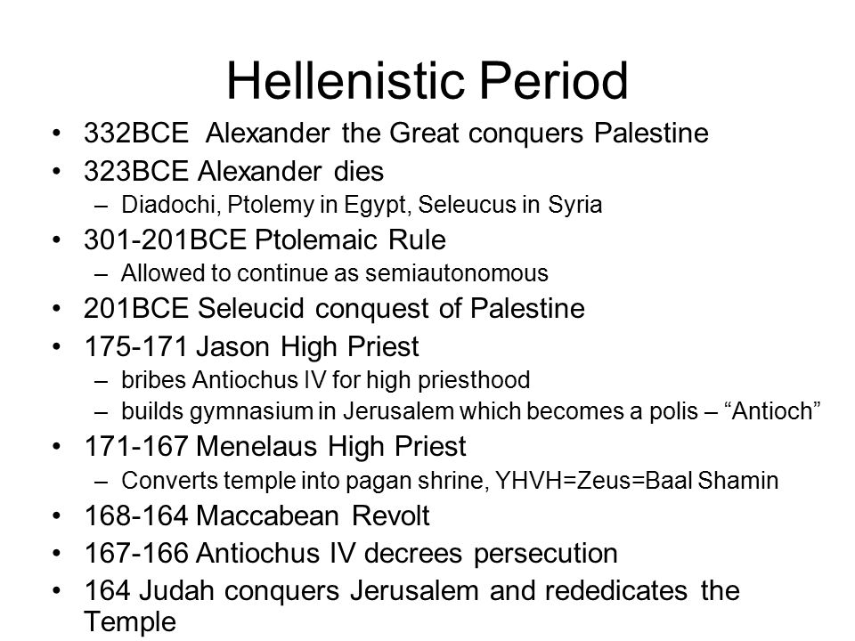 Hellenistic Period 332BCE Alexander the Great conquers Palestine 323BCE Alexander dies –Diadochi, Ptolemy in Egypt, Seleucus in Syria 301-201BCE Ptole