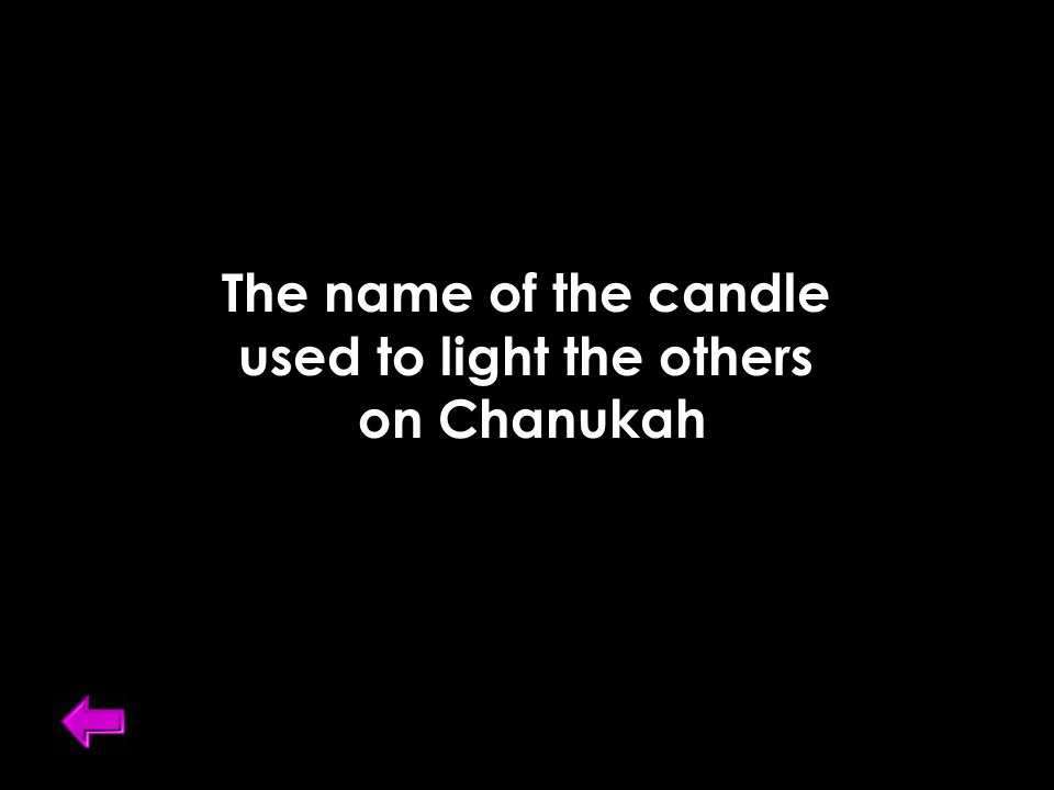 The name of the candle used to light the others on Chanukah