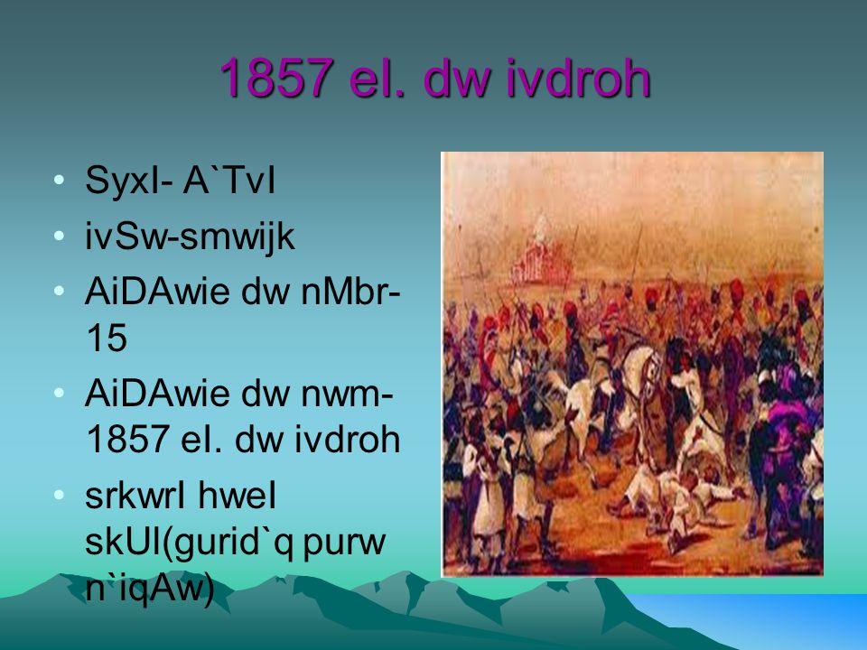 1857 eI. dw ivdroh SyxI- A`TvI ivSw-smwijk AiDAwie dw nMbr- 15 AiDAwie dw nwm- 1857 eI.