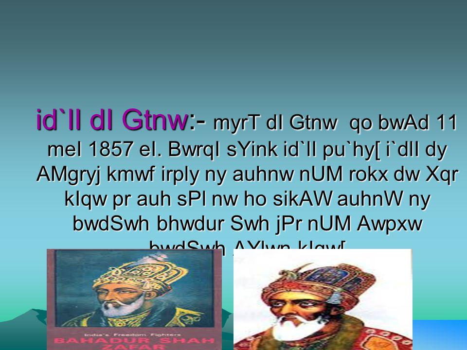 id`lI dI Gtnw:- myrT dI Gtnw qo bwAd 11 meI 1857 eI.