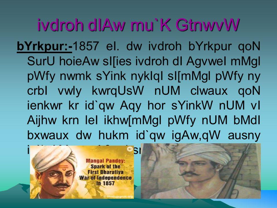 ivdroh dIAw mu`K GtnwvW bYrkpur:-1857 eI.