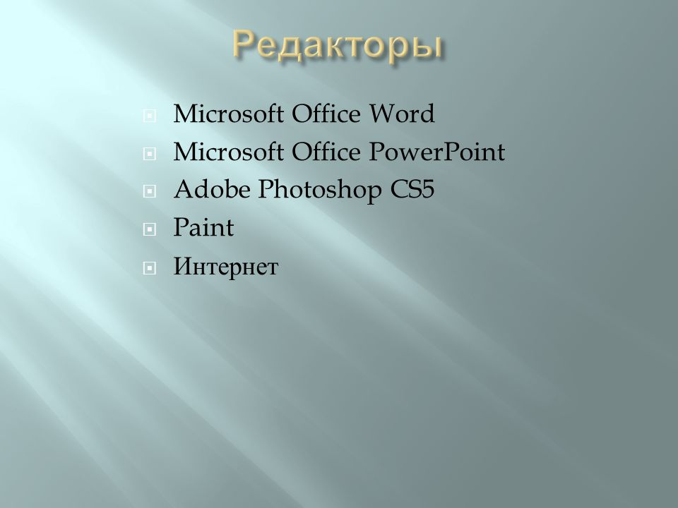  Microsoft Office Word  Microsoft Office PowerPoint  Adobe Photoshop CS5  Paint  Интернет
