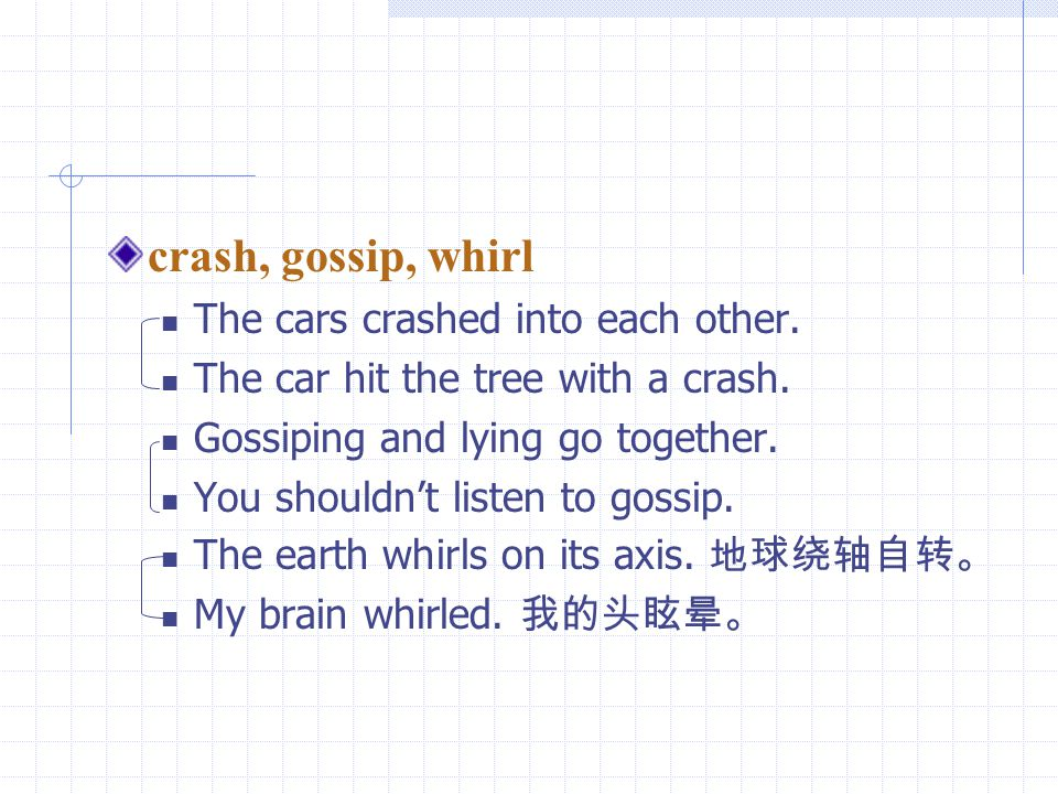 crash, gossip, whirl The cars crashed into each other.