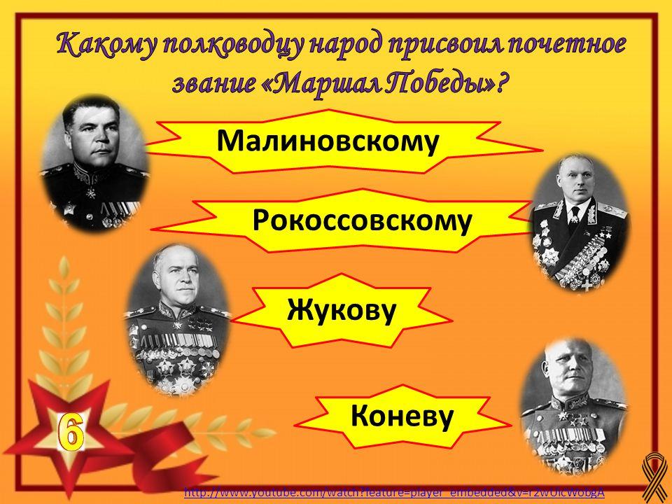 http://www.youtube.com/watch feature=player_embedded&v=r2wUicWobgA Жукову Малиновскому Рокоссовскому Коневу
