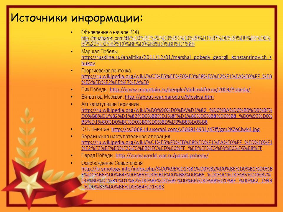 Объявление о начале ВОВ.
