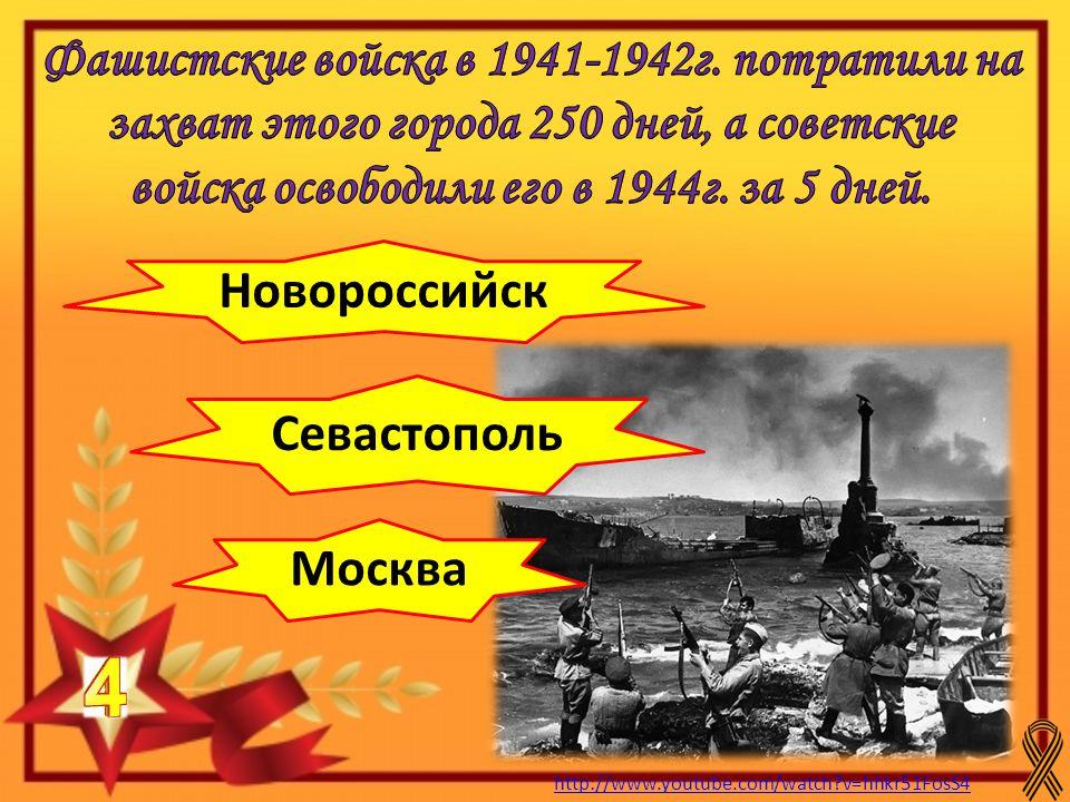 http://www.youtube.com/watch v=hhkr51FosS4 Севастополь Москва Новороссийск