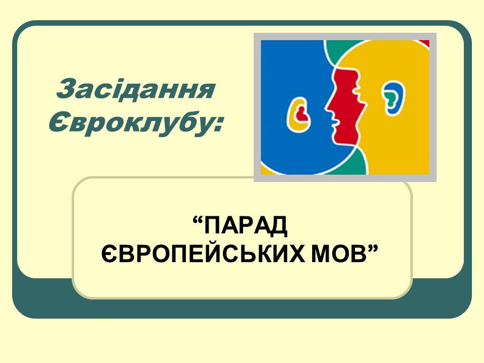 """Засідання Євроклубу: """" ПАРАД ЄВРОПЕЙСЬКИХ МОВ """""""