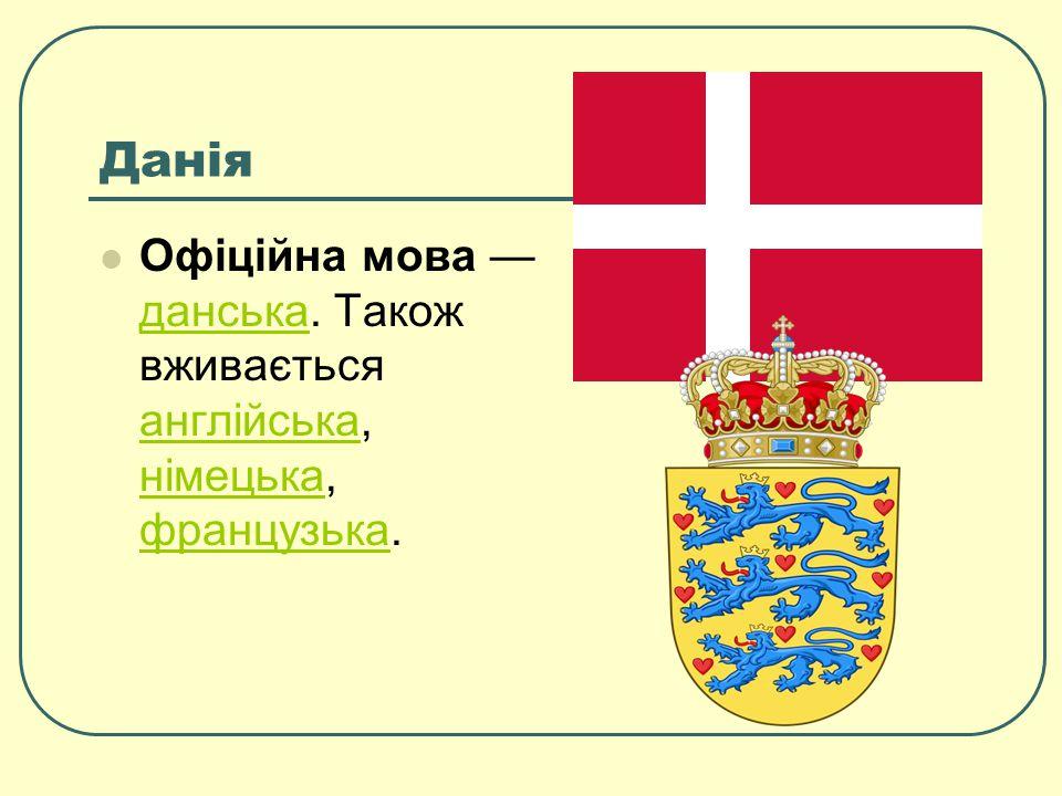 Данія Офіційна мова — данська. Також вживається англійська, німецька, французька. данська англійська німецька французька
