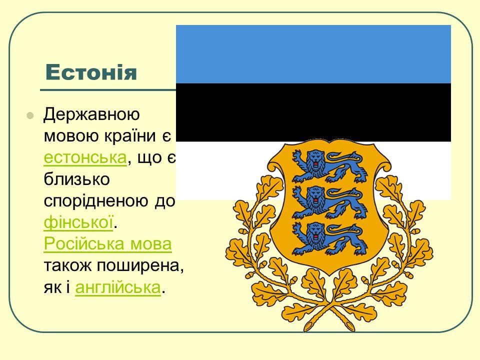 Естонія Державною мовою країни є естонська, що є близько спорідненою до фінської. Російська мова також поширена, як і англійська. естонська фінської Р