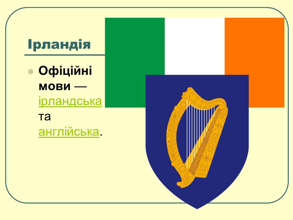 Ірландія Офіційні мови — ірландська та англійська. ірландська англійська