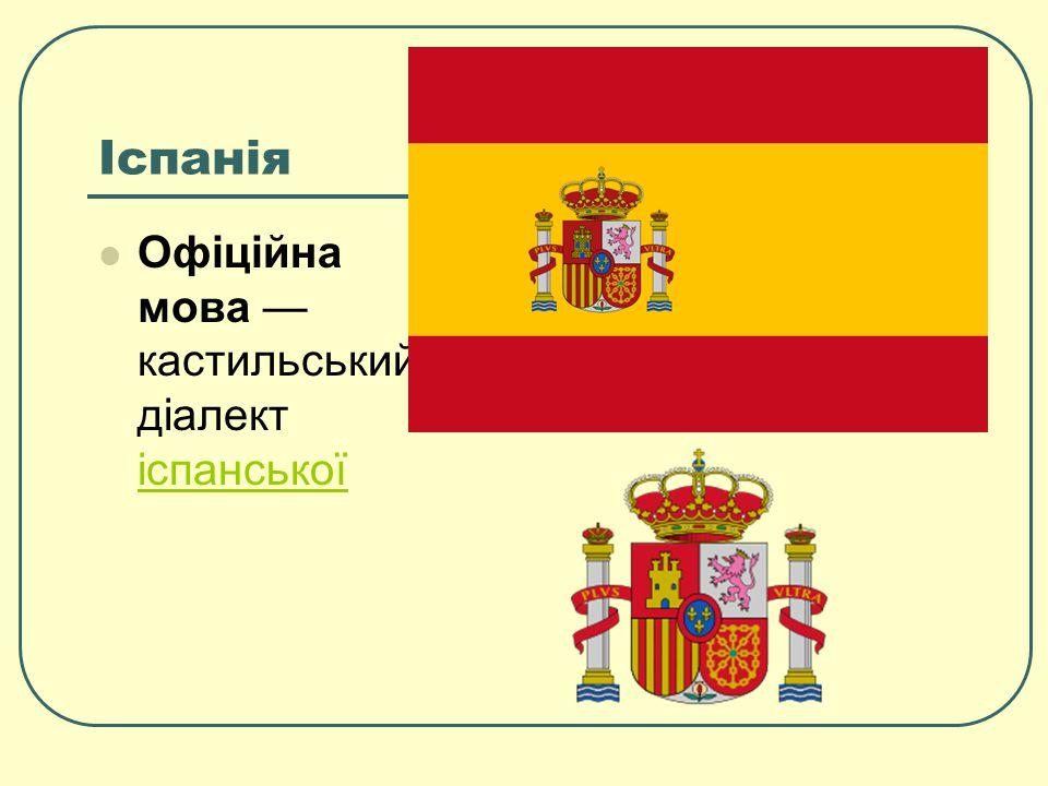 Іспанія Офіційна мова — кастильський діалект іспанської іспанської